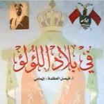 كويت الاربعينيات في ذكريات مدرس شامي