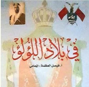 كتاب في بلاد اللؤلؤ لمؤلفه فيصل العظمة المحامي - يرحمه الله