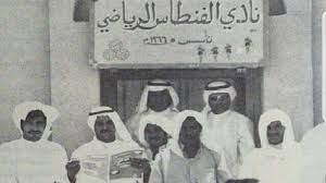 نادي الفنطاس الرياضي - تأسس عام 1966 م