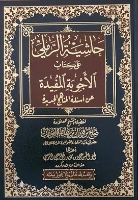 كتاب حاشية الرملي