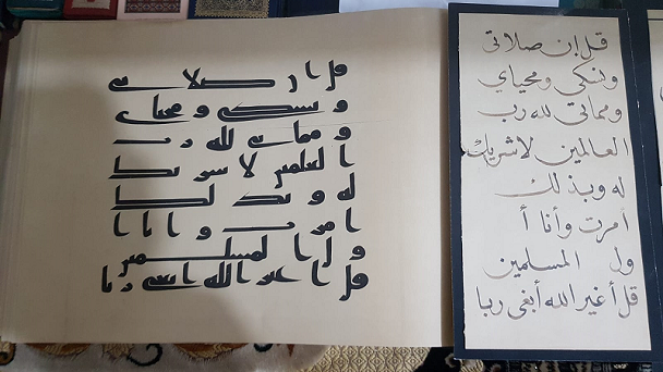 نسخة مصحف طشقند في مركز المخطوطات والتراث والوثائق