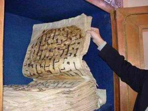 مصحف طشقند التاريخي في دار الكتب .