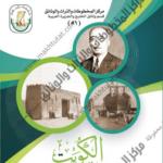 Read more about the article الكويت في ذكريات مؤرخ العراق العلامة عبدالرزاق الحسني