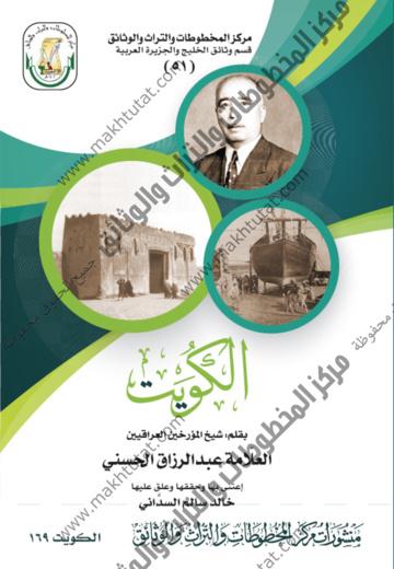 كتاب الكويت للمؤرخ العراقي عبدالرزاق الحسني