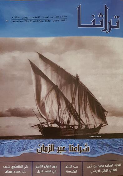 مجلة تراثنا عدد 78 يونيو 2021