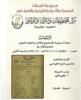 مجلة الثقافة الأسبوعية المصرية النادر يرأسنها علي أمين