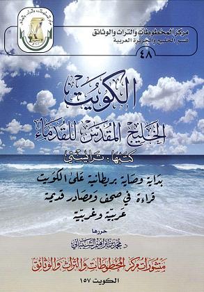 كتاب الكويت الخليج المقدس للقدماء - كتبه ترايسي وحرره : د. محمد بن إبراهيم الشيباني