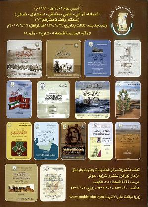 جانب من منشورات واصدارات مركز المخطوطات والتراث والوثائق