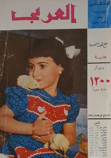 مجلة العربي الكويتية في عدده السادس مايو 1959