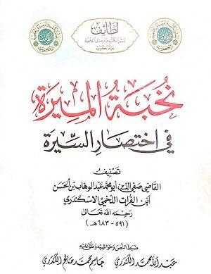 نخبة الميرة في اختصار السيرة للقاضي صفي الدين أبو محمد بن الحسن ابن الفرات