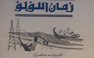 قصيدة زمان اللؤلؤ للدكتورة سعاد الصباح من العدد السنوي لمجلة المصور عام 1974