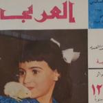 Read more about the article ساطع الحصري في تطلعاته عن الوحدة العربية بمجلة العربي عام 1959