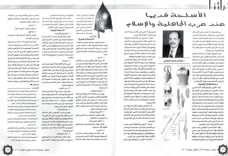 الأسلحة قديما عند عرب الجاهلية والإسلام - مجلة تراثنا في نوفمبر 2003