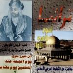 Read more about the article مدح الشاعر الأنطاكي مبارك الصباح فسخر منه أدباء الكويت