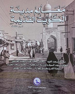 كتاب معالم مدينة الكويت القديمة الجزء الثالث
