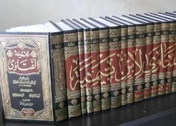 مجموعة الفتاوي من مؤلفات شيخ الإسلام بن تيمية