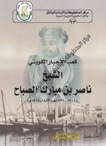 كتاب كعب الأحبار الشيخ ناصر بن مبارك الصباح لمؤلفه د . محمد بن إبراهيم الشيباني