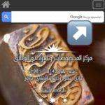 Read more about the article البحث في موقع مركز المخطوطات والتراث والوثائق عبر قوقل