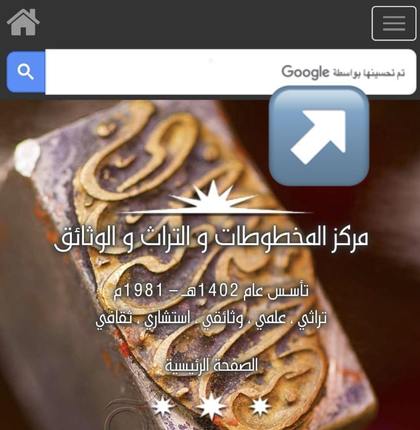 البحث في قوقل على محتويات موقع مركز المخطوطات والتراث والوثائق