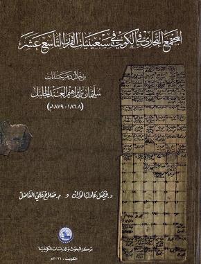 كتاب المجتمع التجاري في الكويت في سبعينينات القرن التاسع عشر
