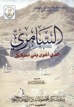 السامري الذي أغوى بني اسرائيل رسالة حررها د . محمد بن إبراهيم الشيباني