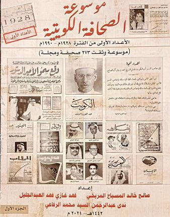 كتاب موسوعة الصحافة الكويتية