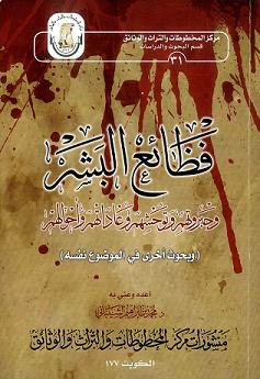 كتاب فظائع البشر وجبروتهم وتوحشهم للدكتور محمد بن إبراهيم الشيباني