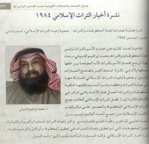 مقتطف نشره كتاب موسوعة الصحافة الكويتية عن نشرة أخبار التراث الإسلامي للدكتور محمد الشيباني