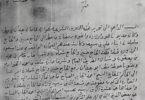 وثيقة بيع العيدان عقار على شملان بن سيف عام 1350 هجرية