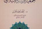 كتاب جمعية الإرشاد الإسلامي