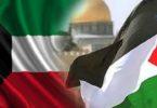 الكويت ودعم النضال الفلسطيني