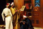 العلم والعلماء ومجالس الملوك والسلاطنين