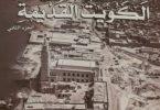 كتاب معالم مدينة الكويت القديمة - الجزء 2