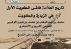 كتاب قاضي الكويت الأول