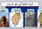 أدوات الكتابة الجلود والعسب والرقاع في عهد الرسول عليه الصلاة والسلام