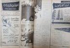 """احدى المجلات المصورة الكويتية القديمة """" مقتنيات مركز المخطوطات والتراث"""""""
